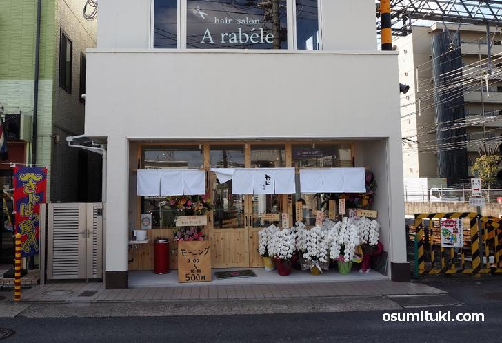 わに食堂(店舗外観写真)