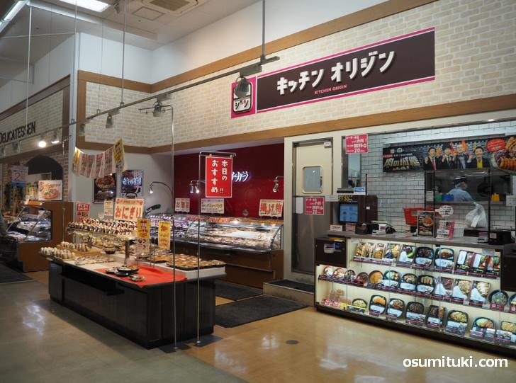 オリジンキッチン イオンモール五条店