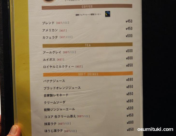 コーヒーは450円から、ケーキセットにすると100円引きです