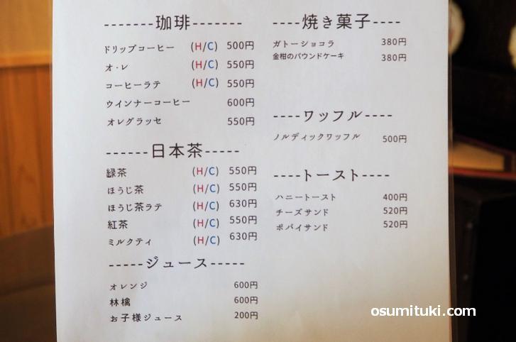 カフェメニュー(瓢堂珈琲)