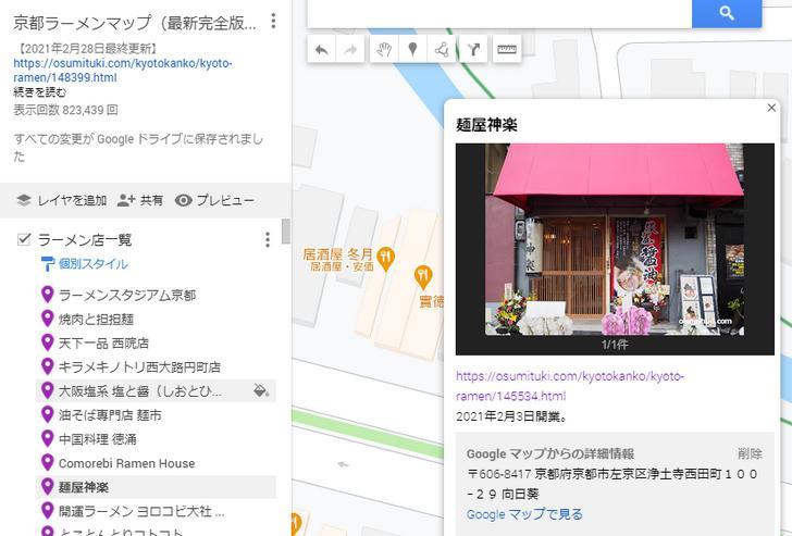 京都ラーメンマップ(2021年2月号)