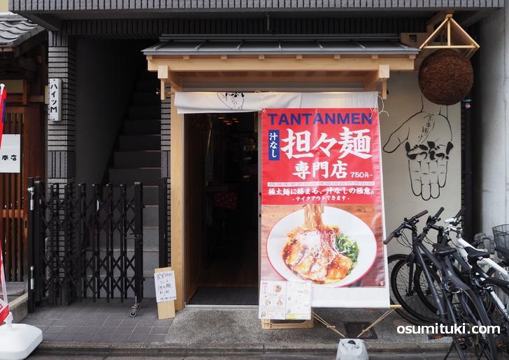 2021年3月1日オープン 汁なし・担々麺専門店どうぞっ!