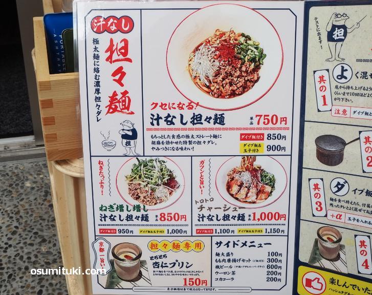 ランチメニュー(汁なし担々麺専門店どうぞっ!)
