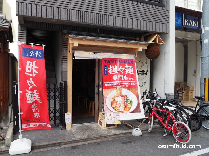 汁なし担々麺専門店どうぞっ!(店舗外観写真)