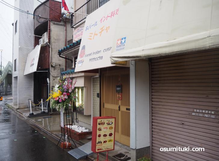 レストラン ミトチャ(店舗外観写真)
