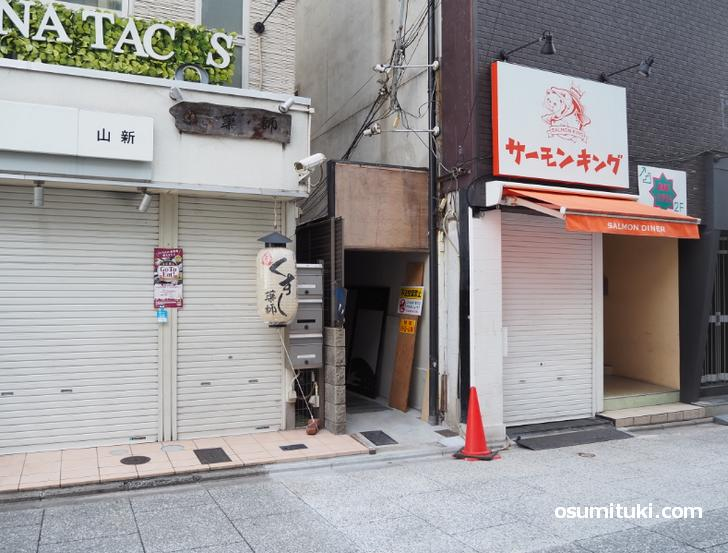 らーめん 長しま 木屋町本店(店舗外観写真)