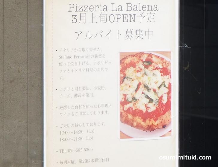 ピザはナポリと同じ製法、小麦粉・チーズ・酵母を使ったピザ