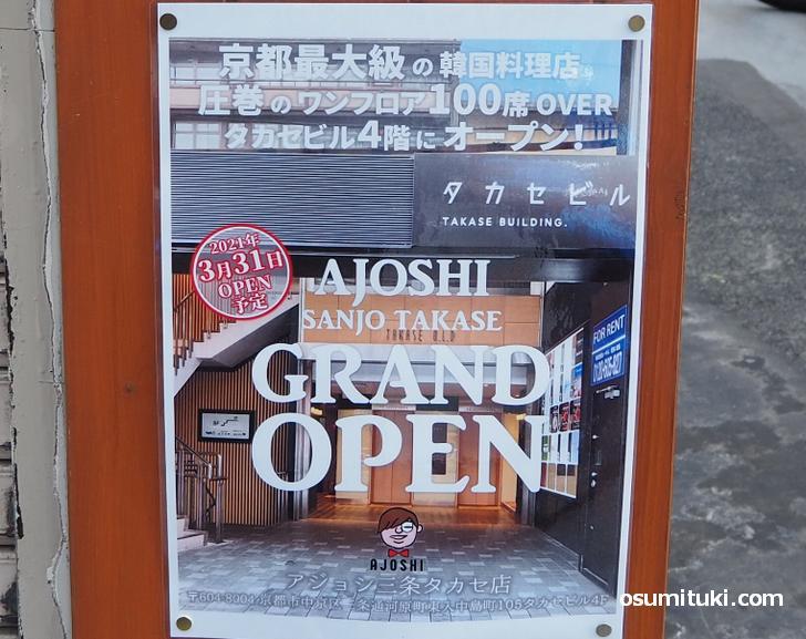 2021年3月31日オープン アジョシ三条タカセ店