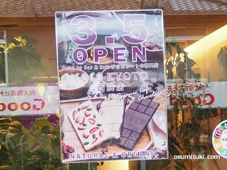 COCO KYOTO 西院店(2021年3月5日開業)の告知