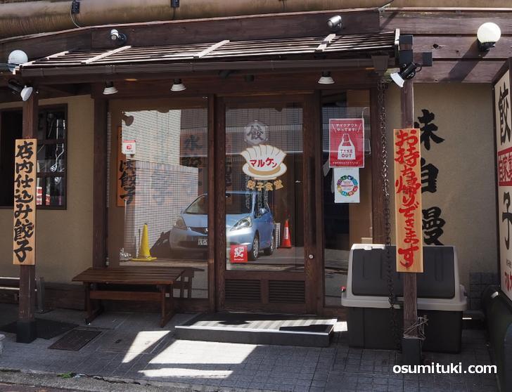 2021年3月8日オープン 餃子食堂マルケン 山科店