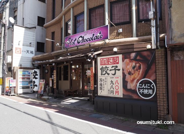 餃子食堂マルケン 山科店(店舗外観写真)