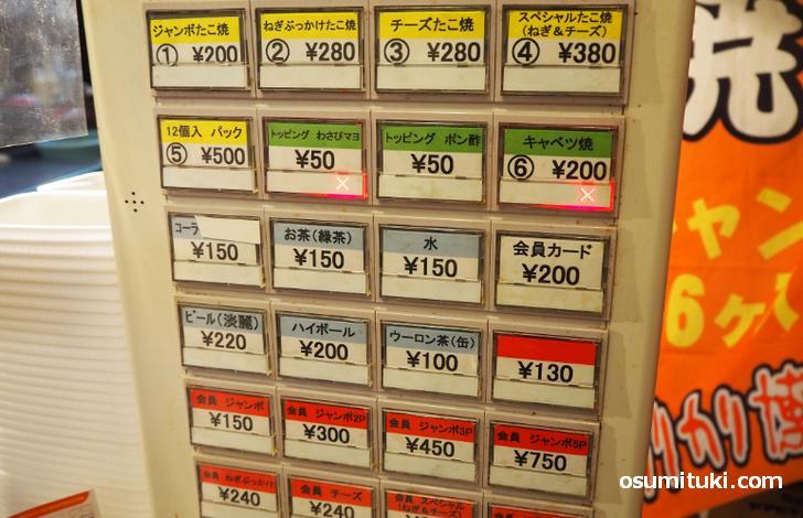 会員になると6個150円になるタコ焼き(カリカリ博士)