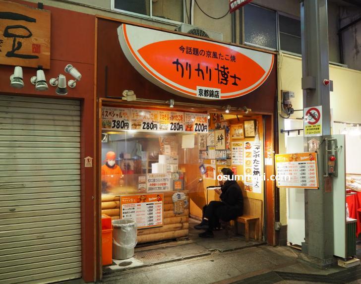 カリカリ博士 京都錦店(店舗外観写真)