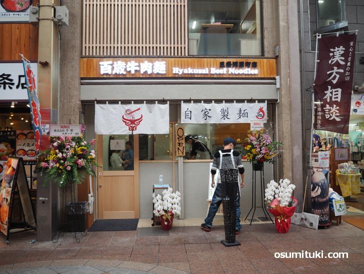 2021年3月5日オープン 百歳牛肉麺 三条河原町店