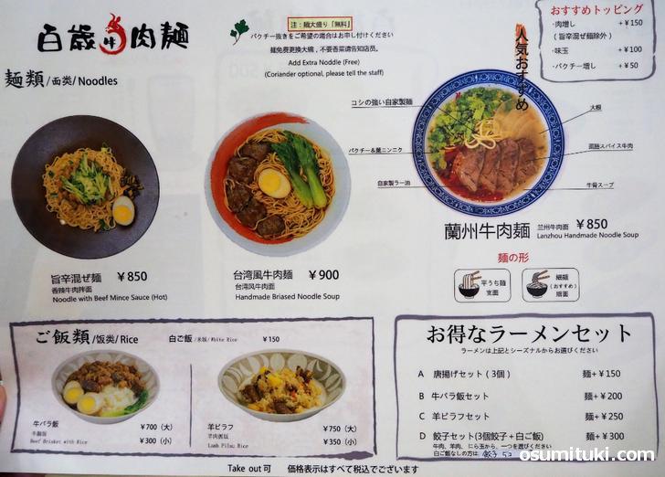 メニュー(百歳牛肉麺 三条河原町店)