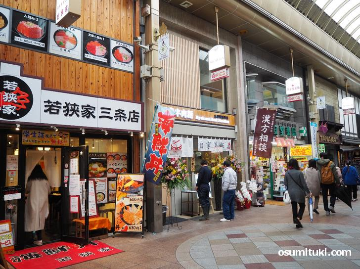 百歳牛肉麺 三条河原町店(店舗外観写真)