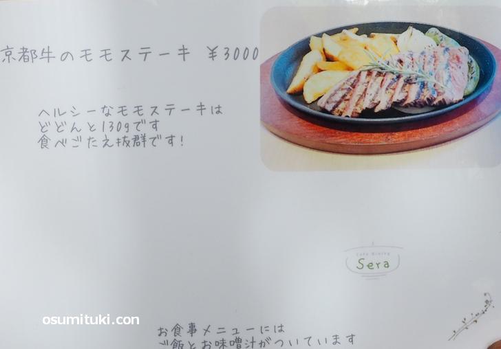 京都牛のステーキが嵐山近辺で食べられる!