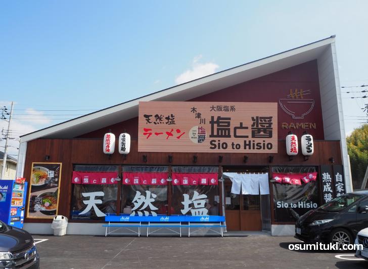 2021年3月12日オープン 塩と醤 木津川店