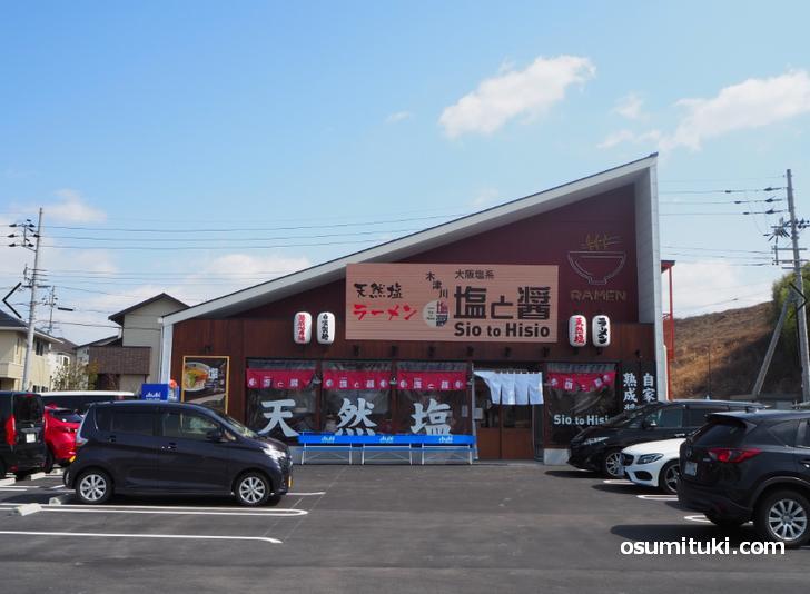 塩と醤 木津川店 (店舗外観写真)
