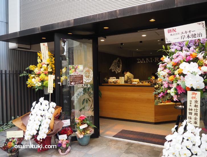 Dari K 三条本店(店舗外観写真)
