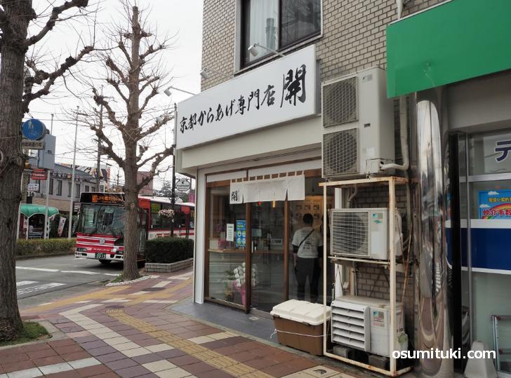2021年2月27日オープン 京都からあげ専門店 開