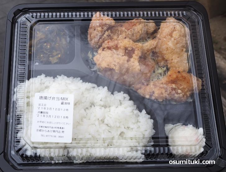 唐揚げ弁当ミックス(醤油)600円