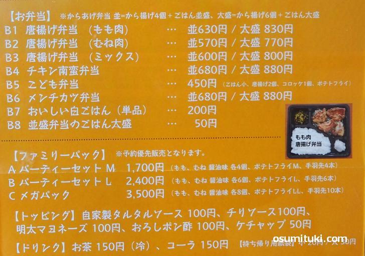 唐揚げ弁当メニュー 並サイズで570円~680円