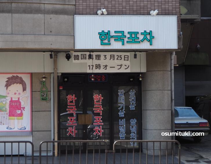 2021年3月25日オープン 韓国料理한국포차