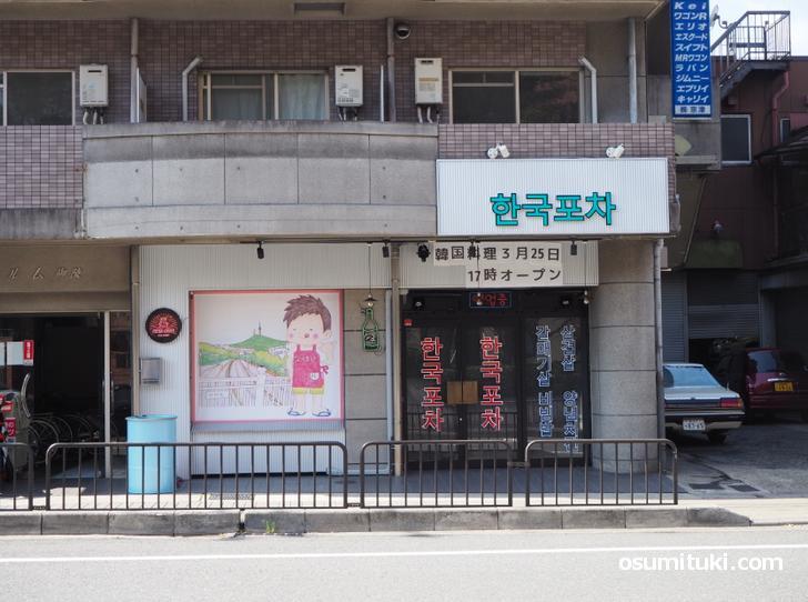 韓国料理한국포차(店舗外観写真)