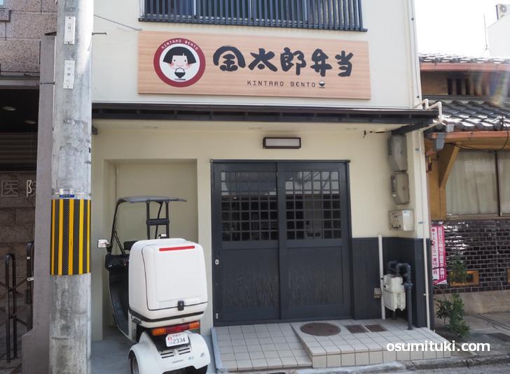 金太郎弁当(店舗外観写真)