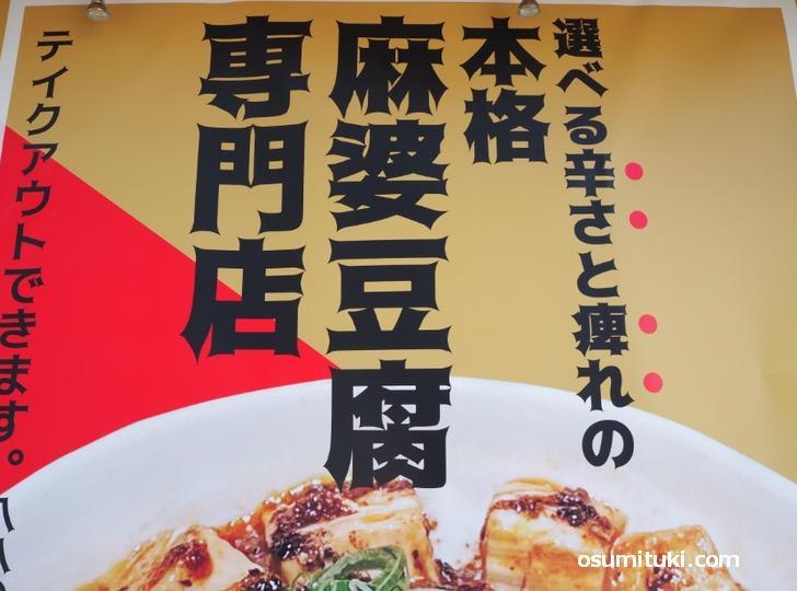 2021年3月15日オープン 麻婆飯麺 天竺