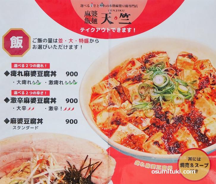 麻婆丼は900円で辛さを選べます(麻婆飯麺 天竺)
