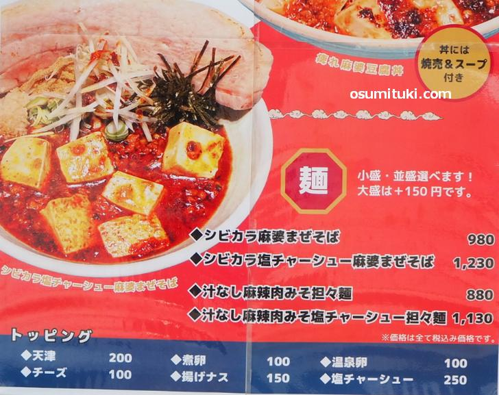 麺類は2種類「まぜそば・汁なし担々麺」です