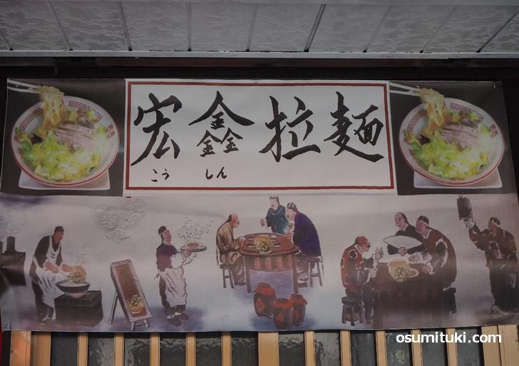 キャベツ・チャーシューが盛られた刀削麺のラーメンを提供