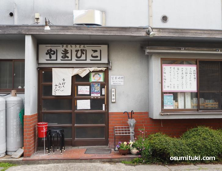 手打ちうどん やまびこ本店(京都府城陽市)