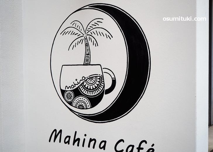 2021年3月31日オープン Mahina Cafe(マヒナカフェ)