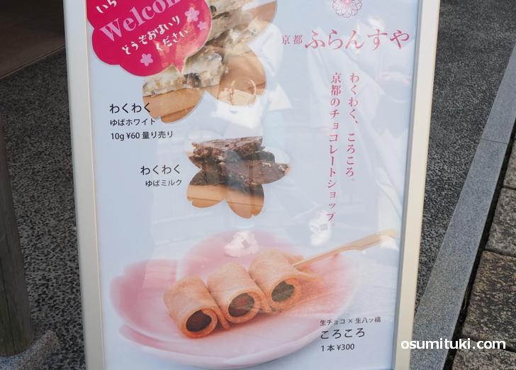 食べ歩き用のメニュー「ころころ(1本300円)」もあります