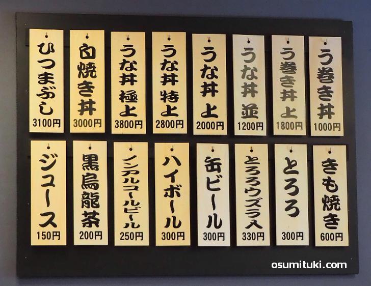 うな丼(上)が2000円でリーズナブル