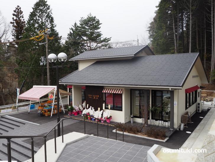 2020年3月6日オープン るり渓山郷の駅
