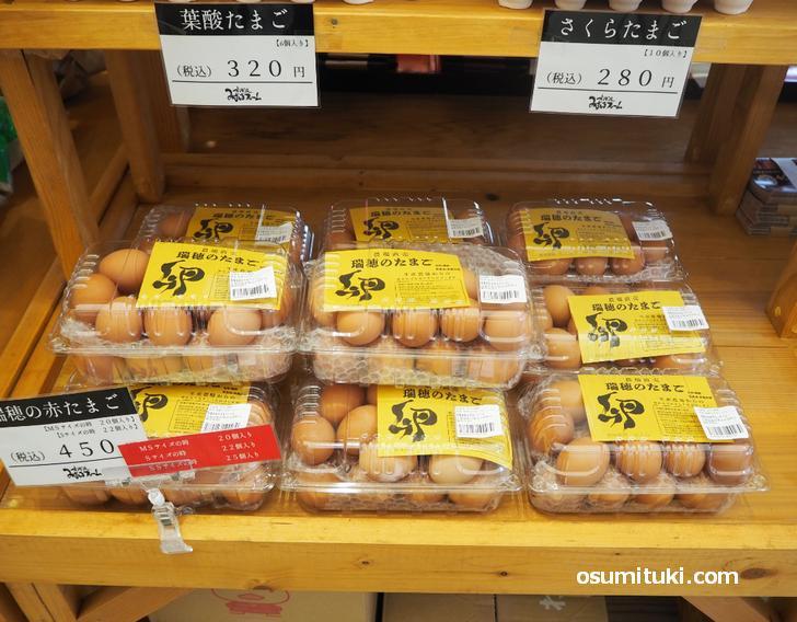 亀岡の瑞穂の卵も販売しています