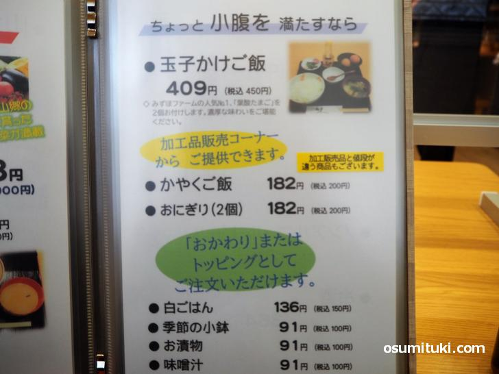 玉子かけご飯(450円)