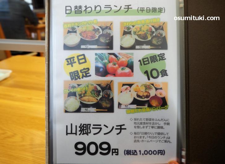 限定10食の日替わりランチ(1000円)平日限定もありました