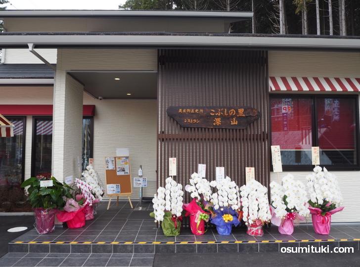 るり渓山郷の駅(店舗外観写真)