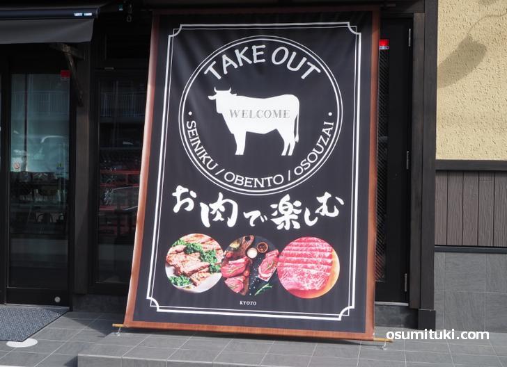 お肉で楽しむというコンセプト