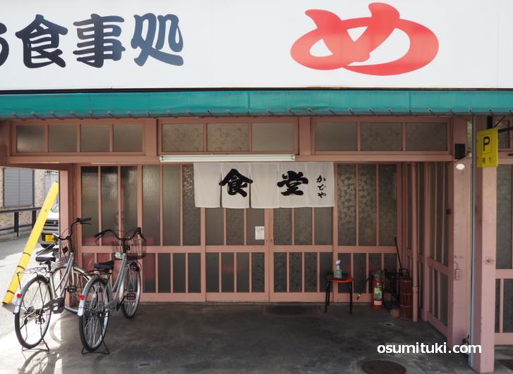 昭和レトロな雰囲気の「食堂かどや」
