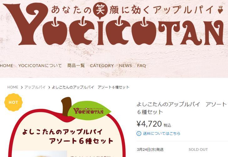 ヨシコタンのアップルパイは通販サイトがあります