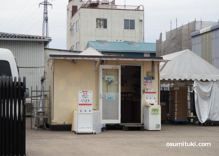 アンデ本社工場直売所(伏見区下鳥羽)