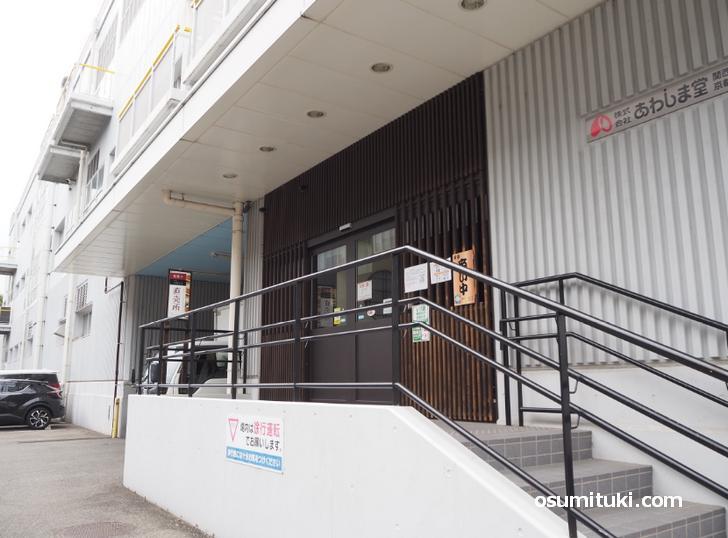 あわしま堂 京都伏見工場直売所(伏見区横大路)