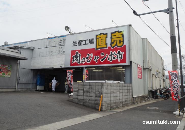 肉のジャンボ市(伏見区横大路)
