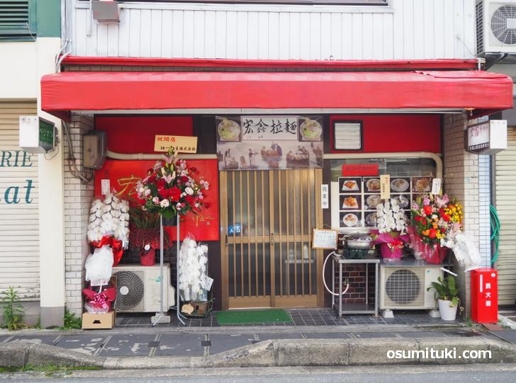 2021年3月22日オープン 宏鑫ラーメン(こうしんラーメン)